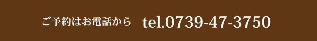 ご予約はお電話から tel.0739-47-3750